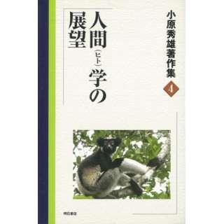 【バーゲンブック】人間学の展望-小原秀雄著作集4
