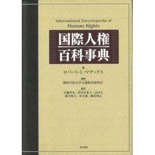 【バーゲンブック】国際人権百科事典