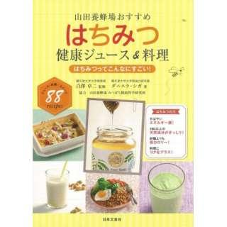【バーゲンブック】はちみつ健康ジュース&料理-山田養蜂場おすすめ