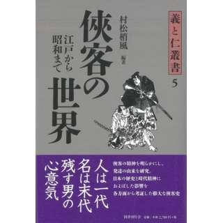 【バーゲンブック】侠客の世界-義と仁叢書5