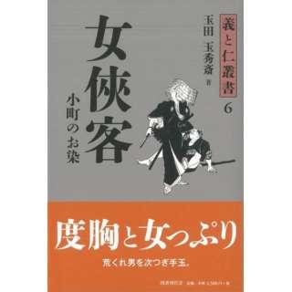 【バーゲンブック】女侠客-義と仁叢書6