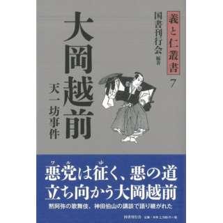 【バーゲンブック】大岡越前-義と仁叢書7