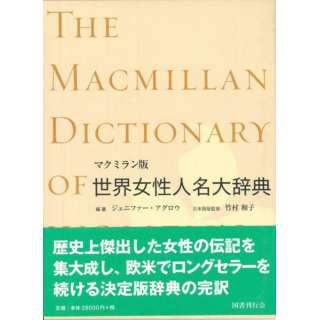 【バーゲンブック】世界女性人名大辞典 マクミラン版