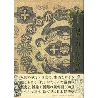 【バーゲンブック】図説・円と日本経済 幕末から平成まで