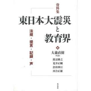【バーゲンブック】資料集東日本大震災と教育界