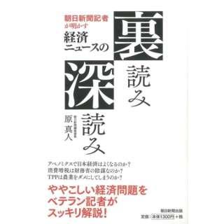 【バーゲンブック】朝日新聞記者が明かす経済ニュースの裏読み深読み