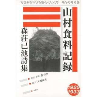 【バーゲンブック】山村食料記録 森荘巳池詩集