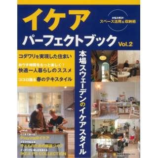 【バーゲンブック】イケアパーフェクトブック Vol.2