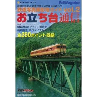 【バーゲンブック】お立ち台通信 vol.2