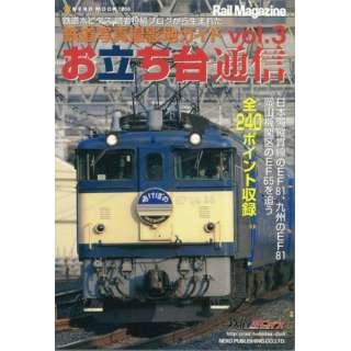 【バーゲンブック】お立ち台通信 vol.3