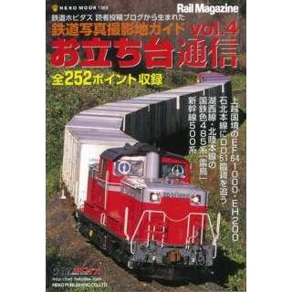 【バーゲンブック】お立ち台通信 vol.4