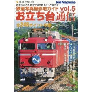 【バーゲンブック】お立ち台通信 vol.5