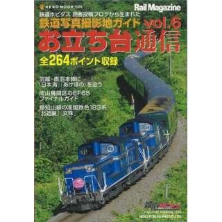 【バーゲンブック】お立ち台通信 vol.6