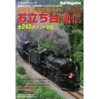 【バーゲンブック】お立ち台通信 vol.8