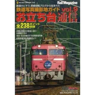 【バーゲンブック】お立ち台通信 vol.9
