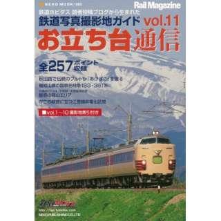 【バーゲンブック】お立ち台通信 vol.11