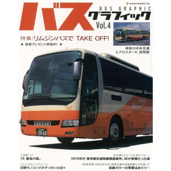 【バーゲンブック】バスグラフィック Vol.4