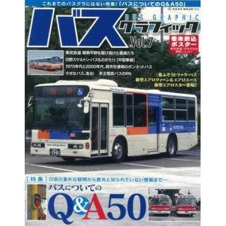 【バーゲンブック】バスグラフィック Vol.7
