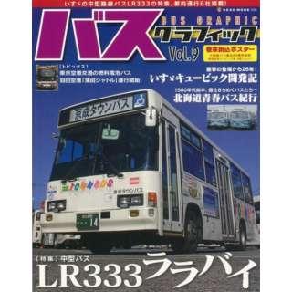 【バーゲンブック】バスグラフィック Vol.9