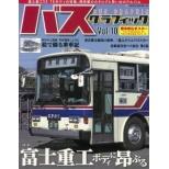 【バーゲンブック】バスグラフィック Vol.10
