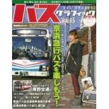 【バーゲンブック】バスグラフィック Vol.13