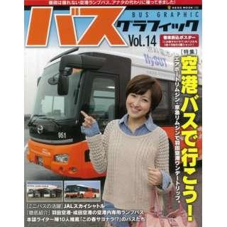 【バーゲンブック】バスグラフィック Vol.14