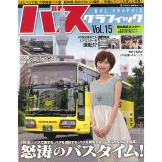【バーゲンブック】バスグラフィック Vol.15