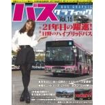 【バーゲンブック】バスグラフィック Vol.16