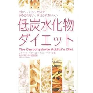 【バーゲンブック】低炭水化物ダイエット
