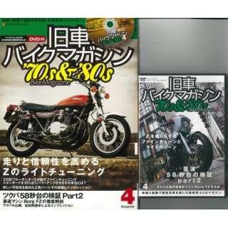 【バーゲンブック】旧車バイクマガジン Volume4 DVD付