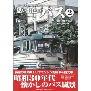 【バーゲンブック】思い出色のバス 2