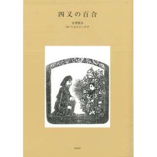 【バーゲンブック】四又の百合