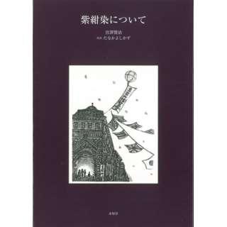【バーゲンブック】紫紺染について