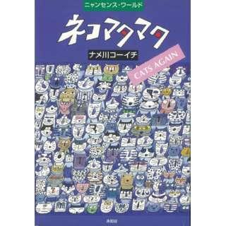【バーゲンブック】ネコマタマタ
