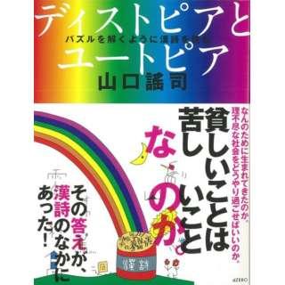 【バーゲンブック】ディストピアとユートピア パズルを解くように漢詩を読む