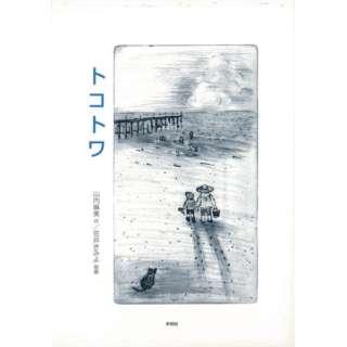【バーゲンブック】トコトワ