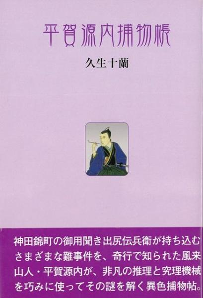 【バーゲンブック】平賀源内捕物帳