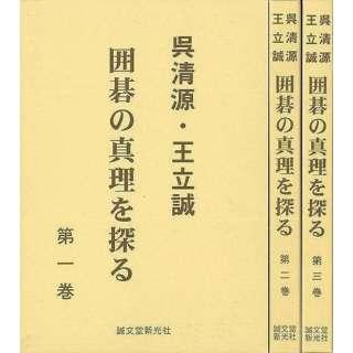 【バーゲンブック】呉清源・王立誠囲碁の真理を探る 全三巻