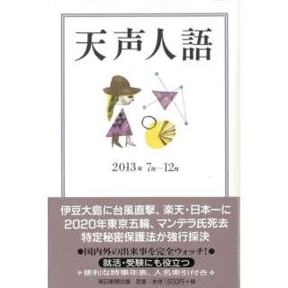 【バーゲンブック】天声人語2013年7月-12月