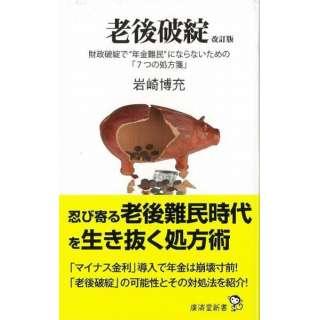 【バーゲンブック】老後破綻 改訂版-廣済堂新書