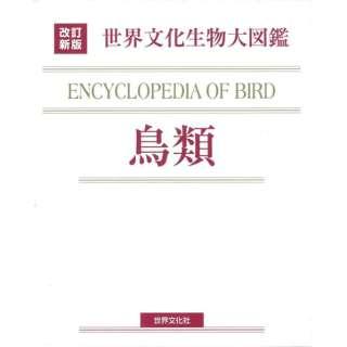 【バーゲンブック】鳥類-改訂新版 世界文化生物大図鑑