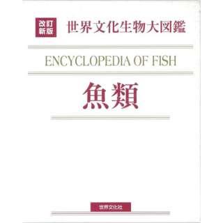 【バーゲンブック】魚類-改訂新版 世界文化生物大図鑑