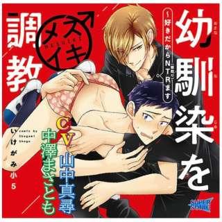 山中真尋:幼馴染をメスイキ調教-好きだからNTR寝取ります 【CD】