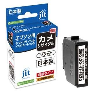 JIT-EKAMBL 互換リサイクルインクカートリッジ [エプソン KAM-BK-L(カメ)] ブラック(増量)