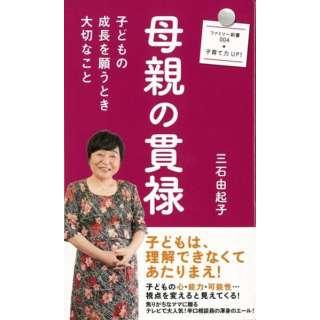 【バーゲンブック】母親の貫禄-ファミリー新書