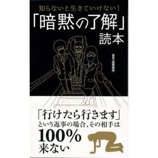 【バーゲンブック】知らないと生きていけない!暗黙の了解読本