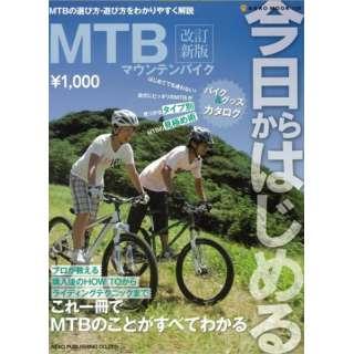 【バーゲンブック】改訂新版 MTBマウンテンバイク-今日からはじめる