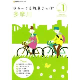 【バーゲンブック】ゆる~り自転車さんぽ1 多摩川