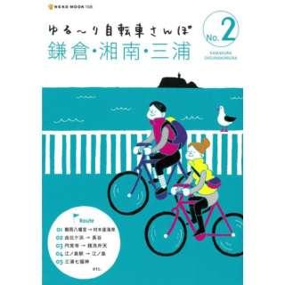 【バーゲンブック】ゆる~り自転車さんぽ2 鎌倉・湘南・三浦