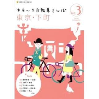 【バーゲンブック】ゆる~り自転車さんぽ3 東京・下町